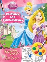 Disney. Принцесса. Раскраска с красками